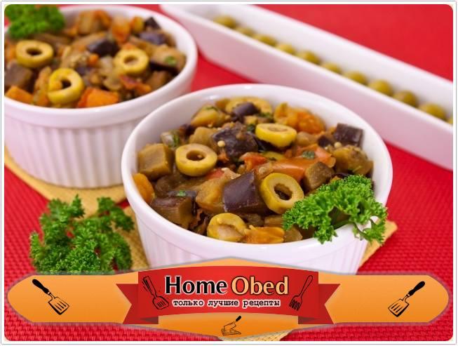 Баклажаны, тушеные с оливками и помидорами