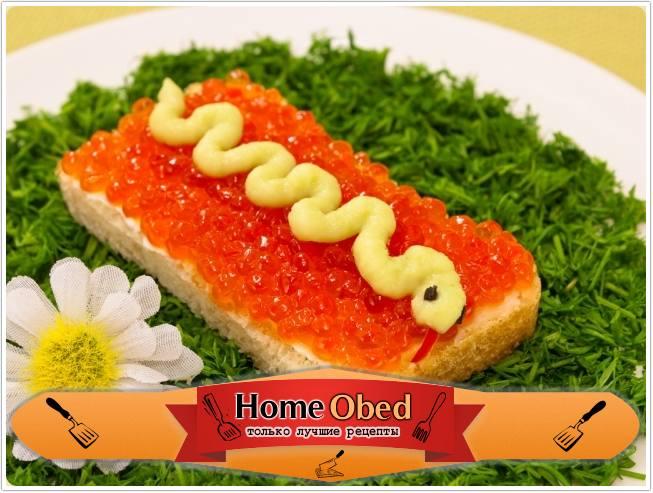 Бутерброды «Змейка»