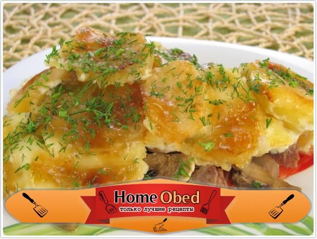 Говядина, запеченная с картофелем и грибами