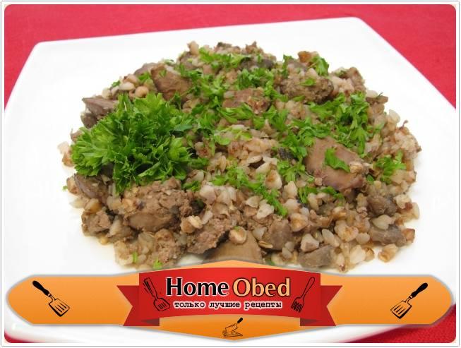Куриная печень, жаренная с грибами и гречкой