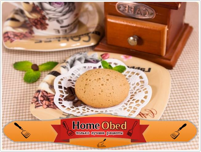 Печенье «Кофе с молоком»