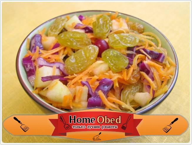 Салат с капустой и изюмом
