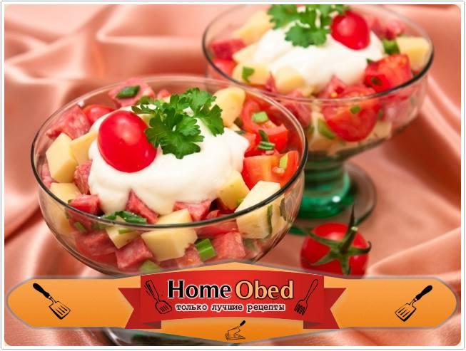 Салат с колбасой, сыром и помидорами