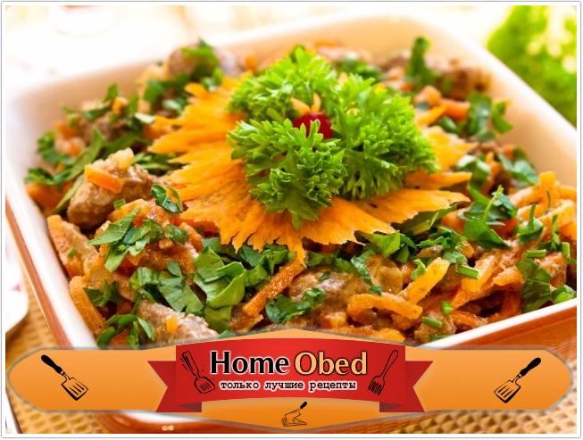 Салат с корейской морковью и печенью