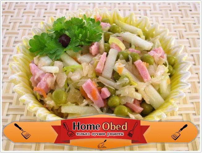 Салат с квашеной капустой, ветчиной и яблоком