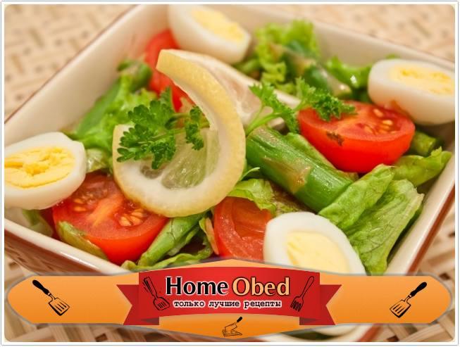 Салат с помидорами и спаржей