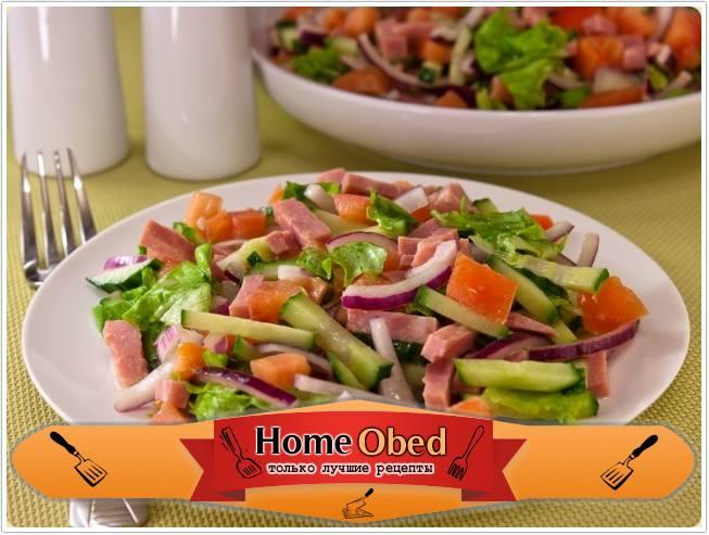 Салат с ветчиной, помидорами, огурцами и маринованным луком